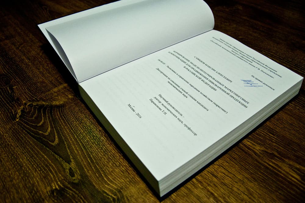 Москва диссертация на заказ 7375